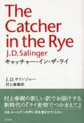 Catchinrye