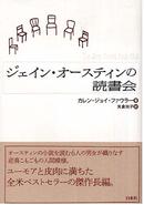 J_a_bookclub_3